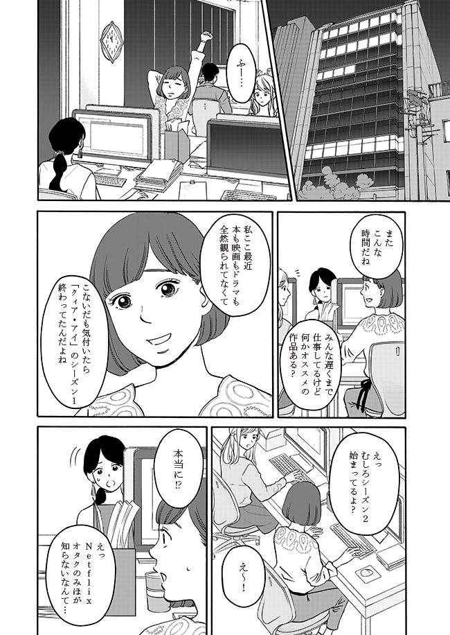 10分だけでも/マキヒロチ - She is [シーイズ]