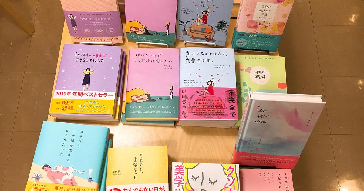 韓国のエッセイ本を読もう。どうにもならない日々に寄り添う言葉 - She ...